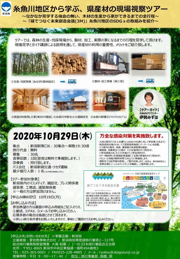 糸魚川地区から学ぶ、県産材の現場視察ツアー