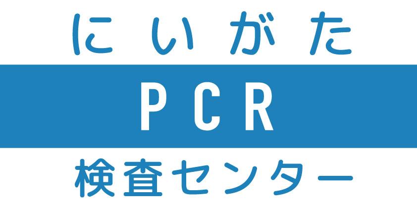 にいがたPCR検査センター